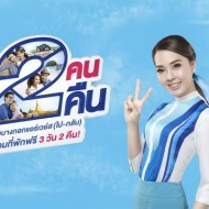 "<b>Bangkok Airways launches ""Summer Fly Summer Free"" ...</b>"