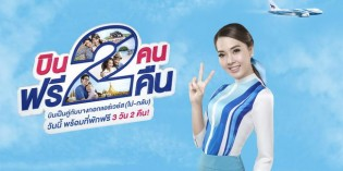 "Bangkok Airways launches ""Summer Fly Summer Free"" package"