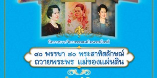80th Birthday-80 paintings to honor The Mother of Thai People