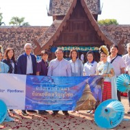 <b>Special trip for Bangkok Airways' FlyerBonus membe...</b>